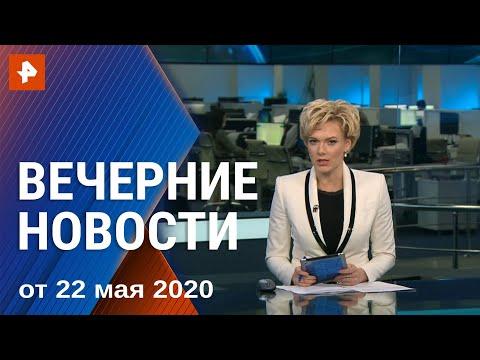 Вечерние новости РЕН ТВ с Еленой Лихомановой. Выпуск от 22.05.2020
