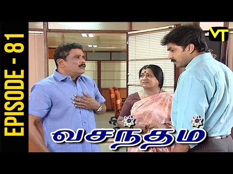 Vasantham Tamil Serial Episode 81 exclusively on Vision Time. Vasantham serial was aired by Sun TV in the year 2005. Actress Vijayalakshmi suited the main role of the serial. Vasantham Tamil Serial ft. Vagai Chandrasekhar, Delhi Ganesh, Vathsala Rajagopal, Shyam Ganesh, Vishwa, Durga and Priya in the lead roles. Subscribe to Vision Time - http://bit.ly/SubscribeVT  Story & screenplay : Devibala Lyrics: Pa Vijay Title Song : D Imman.  Singer: SPB Dialogues: Bala Suryan  Click here to Watch :   Kalasam: https://www.youtube.com/playlist?list=PLKrQXcb2YJU097x60nl4osYp1hB4kYJ-7  Thangam: https://www.youtube.com/playlist?list=PLKrQXcb2YJU3_Dm5GtlScXBPqc2pmX3Q5  Thiyagam:  https://www.youtube.com/playlist?list=PLKrQXcb2YJU3QSiSiTVOQ-lI4hDr2TQBl  Rajakumari: https://www.youtube.com/playlist?list=PLKrQXcb2YJU3iijZXtnzeMvAjRVkdMrAR   For More Updates:- Like us on Facebook:- https://www.facebook.com/visiontimeindia Subscribe - http://bit.ly/SubscribeVT
