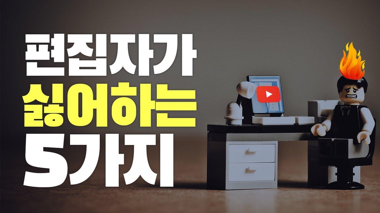 유튜브 편집자에게 이러지마세요ㅠㅠ 편집자가 싫어하는 5가지 [편집하는여자]