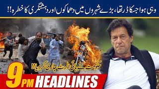 Blasts Threat Alert Issue In Major Cities | 9pm News Headlines | 22 Oct 2020 | 24 News HD