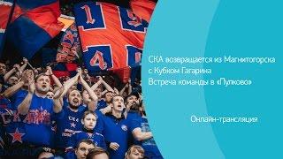 СКА возвращается из Магнитогорска с Кубком Гагарина. Онлайн-трансляция из «Пулково»