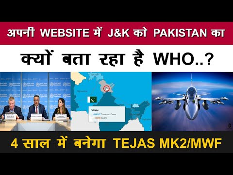 Indian Defence News:WHO showing J&K as a part of Pakistan &