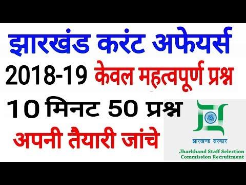 Jharkhand Current Affairs 2018-19    झारखंड करंट अफेयर्स    Current Affairs For Jssc Exam