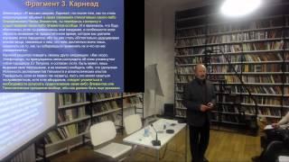 «Анатомия философии: как работает текст» №24