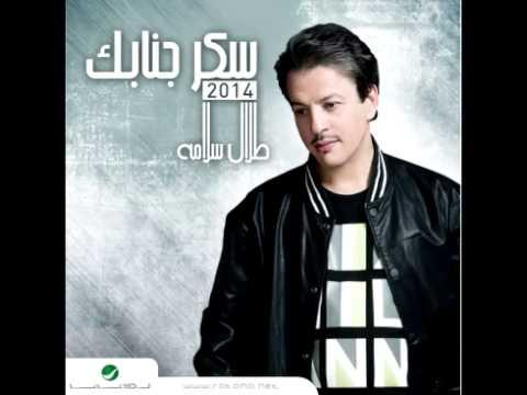 Talal Salama ... Ya Saheb Al Balein | طلال سلامة ... يا صاحب البالين