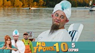 ▶️ На Троих 10 сезон 5 серия🔥 Скетчком от Дизель Студио