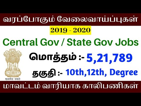 upcoming state / Central Government jobs in 2019 - 2020 in tamil || upcoming tn jobs 2019