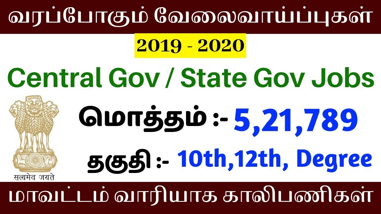 upcoming state / Central Government jobs in 2019 - 2020 in ...