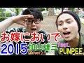 お嫁においで 2015/加山雄三 feat. PUNPEE(Cover)