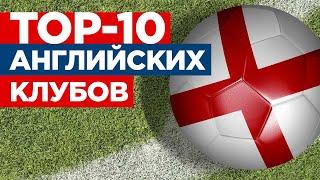 TOP 10 самых успешных английских клубов в мире