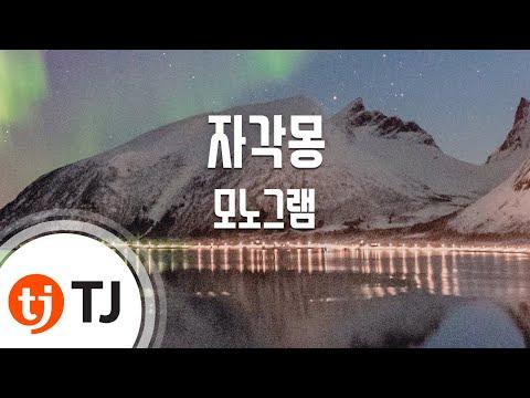 [TJ노래방] 자각몽(당신이잠든사이에OST) - 모노그램 / TJ Karaoke