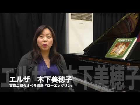 東京二期会オペラ劇場『ローエングリン』エルザ役・木下美穂子メッセージ