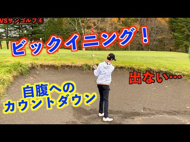 【vsサンゴルフ#4】突然始まるビックイニング!自腹罰ゲームの足音が近づく!【北海道ゴルフ】