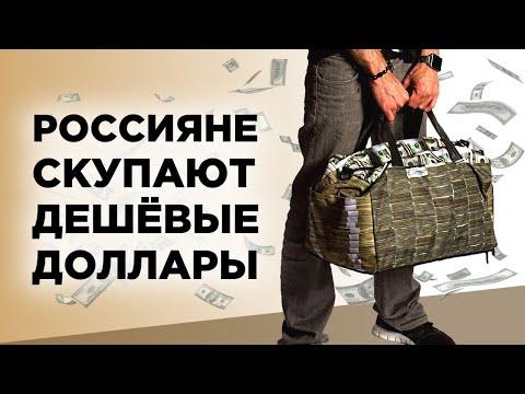 Спрос на доллары, угроза дорогой нефти и акции АФК Система / Новости экономики и финансов