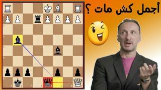 هل حقا هذه أجمل كش مات حصلت على رقعة الشطرنج ؟ رأيكم بمباراة 16 نقلة