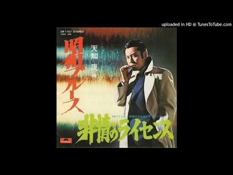 Amachi Shigeru – Showa Blues