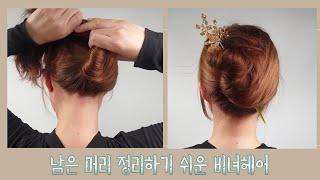 비녀헤어스타일  끝머리 처리하기 쉬운방법 /숑이만의 방…