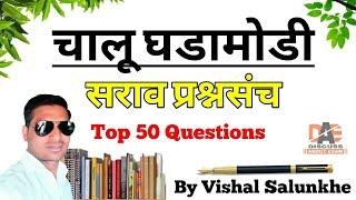 चालू घडामोडी 50 सराव प्रश्न ।। मेगा भरती 2018 ।। Top current affairs 50 mcq questions ।।