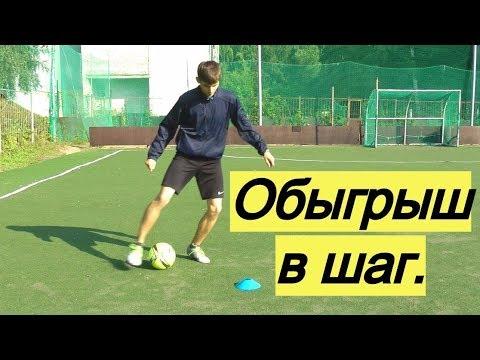 Вопрос: Как обойти соперника с помощью дриблинга с футбольным мячом?