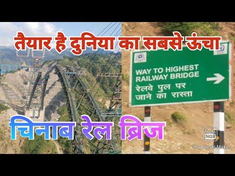 India's Pride Chenab Railway Bridge #chenab #bridge #highest #construction #Himalaya #kashmir #train