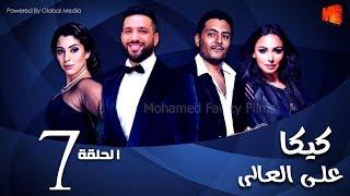 مسلسل كيكا علي العالي l بطولة حسن الرداد و أيتن عامر l الحلقة 7