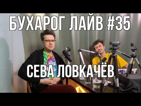 Бухарог Лайв #35: Сева Ловкачёв