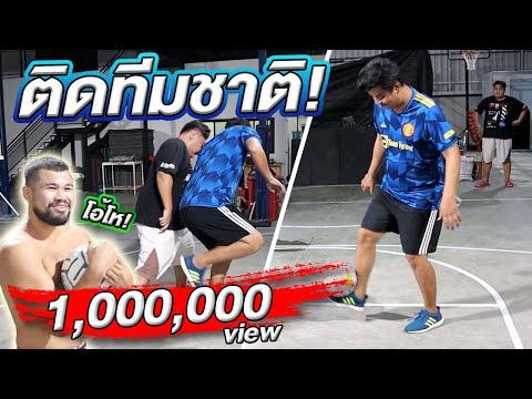 เตะฟุตบอล!! ผมเคยติดทีมชาติไทย?!!