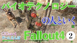 【ゲームさんぽ】バイオテクノロジーの人といくFallout4 2話 農作物〜拡張生態系編