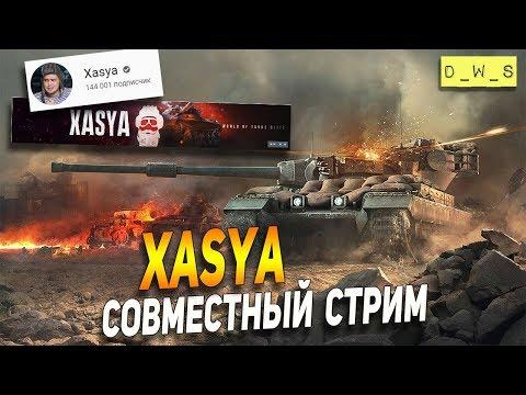 Совместный стрим с Xasya! | Wot Blitz