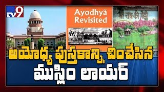 """""""We'll walk out"""": Chief Justice after lawyer tears map in Ayodhya hearing - TV9"""