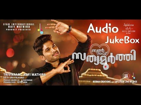 S/o.SathyaMurthy Malayalam Songs | JukeBox Full Songs | ( 2015 ) AlluArjun, Samantha , DeviSriPrasad