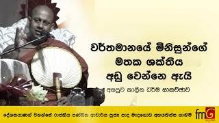 FM Derana Asapuwa - මිනිසුන්ගේ මතක ශක්තිය අඩු වෙන්නේ ඇයි? | Ven Medagoda Abayathissa Thero