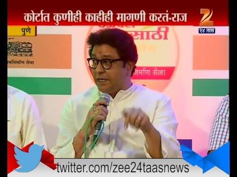 Pune | MNS | Raj Thackeray | PC | 2nd January 2017