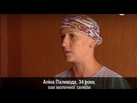 ТРК ВіККА: Подаруй життя. Аліна Паливода,  34 роки, рак молочної залози