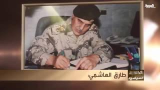 من الذي قتل أشقاء طارق الهاشمي، ولماذا؟