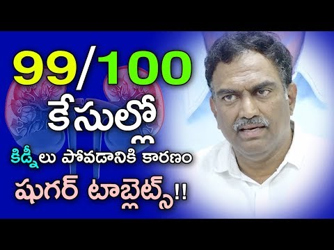 Most Of The Cases For Kidney Failure Is Diabetic Medication-Veeramachaneni | Gold Star Health