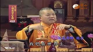 【王禪老祖玄妙真經415】  WXTV唯心電視台
