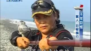 寶島漁很大 千年巨怪遙控船之父現身