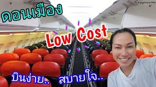 ขึ้นเครื่องบิน-low-cost-ที่ดอนเมือง-cappuccino