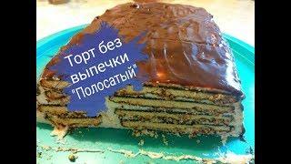 видео Как приготовить без выпечки торт с желатином и без него?