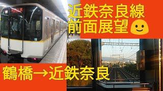 近鉄奈良線快速急行 鶴橋→近鉄奈良