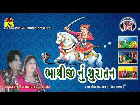 Super Hit Bhathiji Maharaj Song   FULL AUDIO JUKEBOX   Bhathiji Nu Shuratan