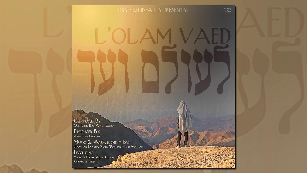 L'olam Vaed · לעולם ועד