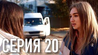 Моя Американская Сестра 2 — Серия 20 | Сериал