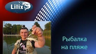 Риболовля на пляжі
