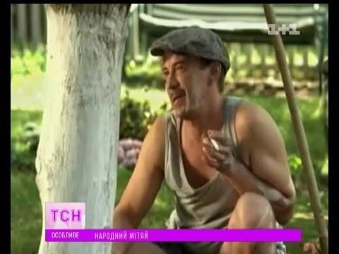Мітяй хоче осісти у Києві