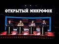 ЮморНеЮмор 7 ОТКРЫТЫЙ МИКРОФОН 1 1 mp3