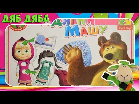 Маша модница! Обзор игры настольной Одень Машу. Маша и Медведь