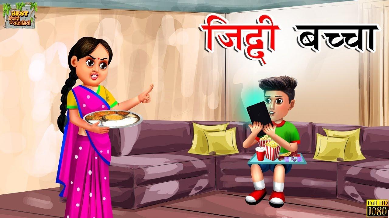 जिद्दी बच्चा | Ziddi Bacha | Hindi Kahani | Hindi Stories | Hindi Moral Story | Hindi Moral Kahaniya