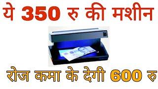 ये छोटी मशीन आपको 600 रु रोज  कमा के देगी,LOW INVESTMENT BUSINESS IDEA,MONEY DETECTING MACHINE